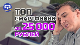 Топ лучших смартфонов 2019 до 25000 рублей.  /  /