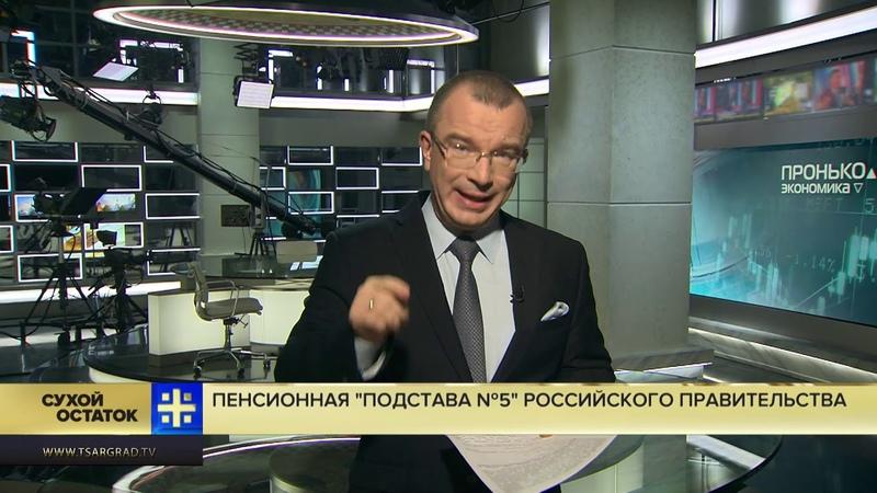 Юрий Пронько: Пенсионная подстава №5 - это уже не подлость, а мощный удар по самым незащищенным