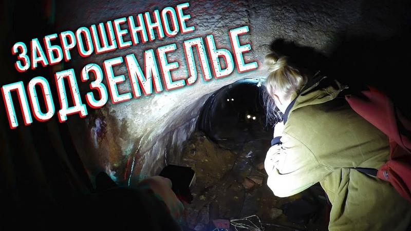 Спустились в коллектор. ГОЛОСА ИЗ ТЕМНОТЫ | Заброшенный тоннель