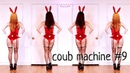Coub machine 9 coub 9 best coub best cube funny video