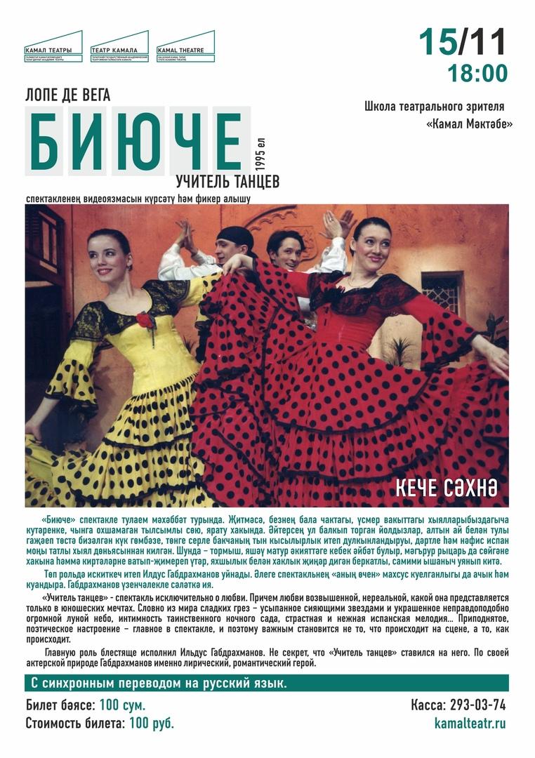 Афиша Казань 15.11 / Камал М кт бе / Биюче/Учитель танцев