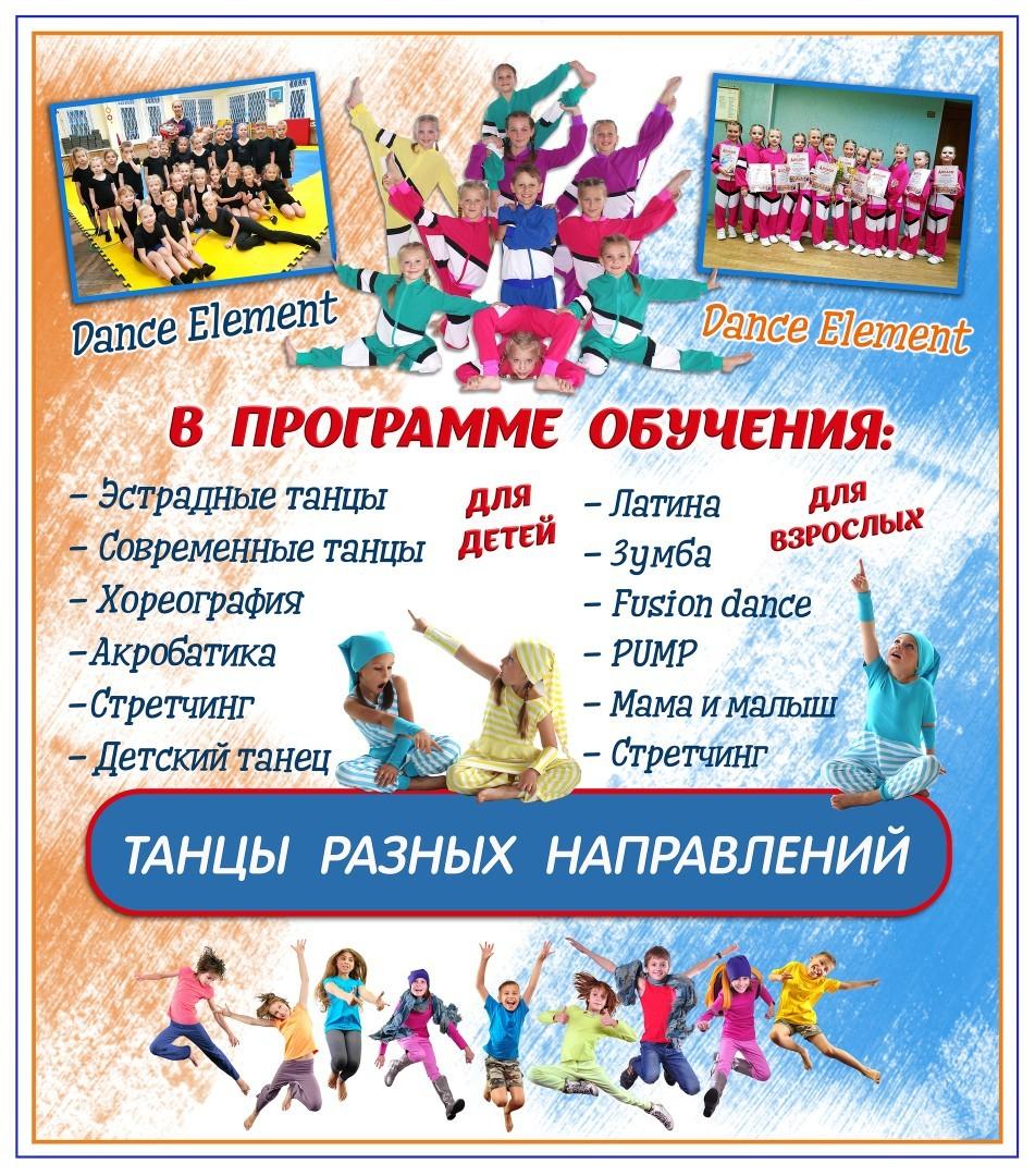 Продолжается запись детей в нашу школу танцев