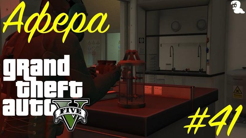 Прохождение Grand Theft Auto V GTA 5 41 Афера Monkey Business