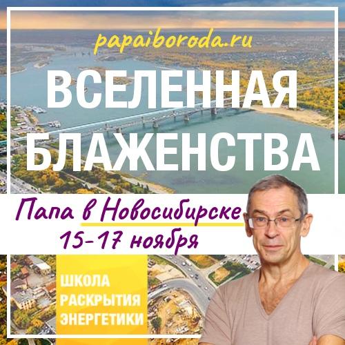 Афиша Новосибирск Новосибирск Вселенная Блаженства 15-17 ноя