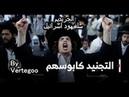 من هم الحريديم السلف اليهودى امهات طالبان