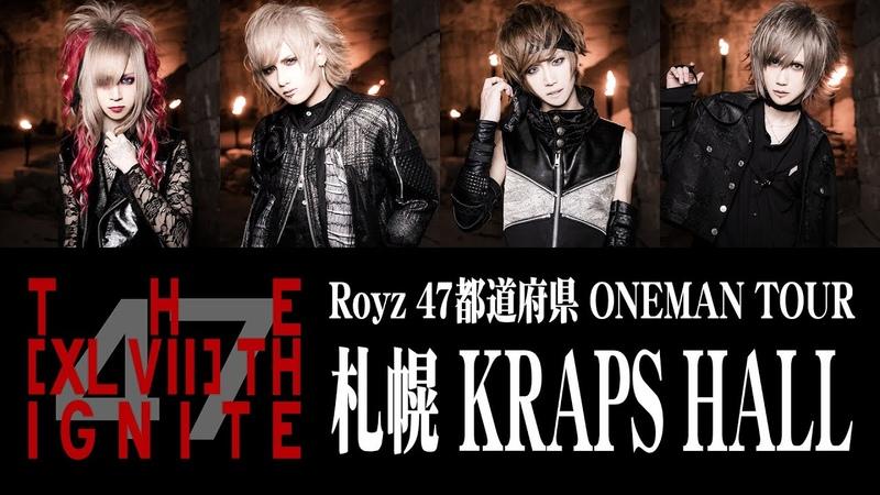 Royz 47都道府県 ONEMAN TOUR「THE XLVII TH IGNITE」札幌KRAPS HALL公演