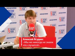 Алексей Ягудин:  Мы же никогда не знаем  что случится!