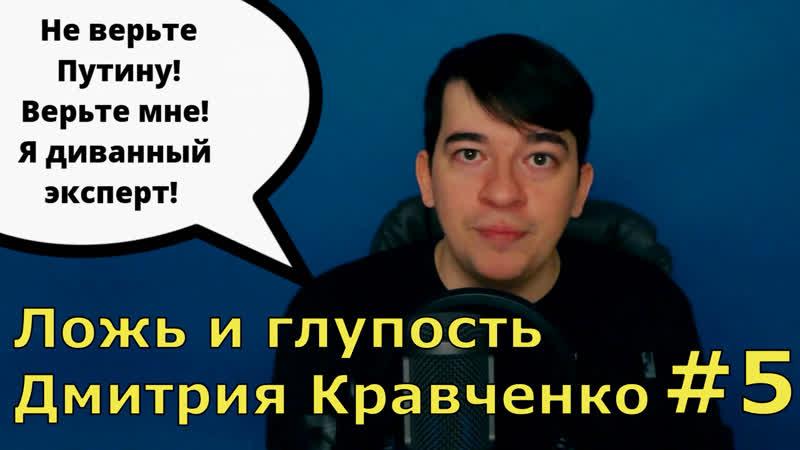 Ложь и глупость Дмитрия Кравченко 5 Прекрасная Америка и разоблачение пенсионной реформы