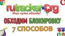 Обход блокировки сайтов Rutracker Яндекс 7 Способов