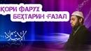 Кори Фарух Беҳтарин Ғазал садои Худодод