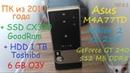 Восстановление ПК с Asus M4A77TD HDD Toshiba SSD Goodram ОЗУ Hynix тест возможностей