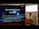 Выступление Полукеева Николая проект Ряска на конференции Эксперимент в космосе