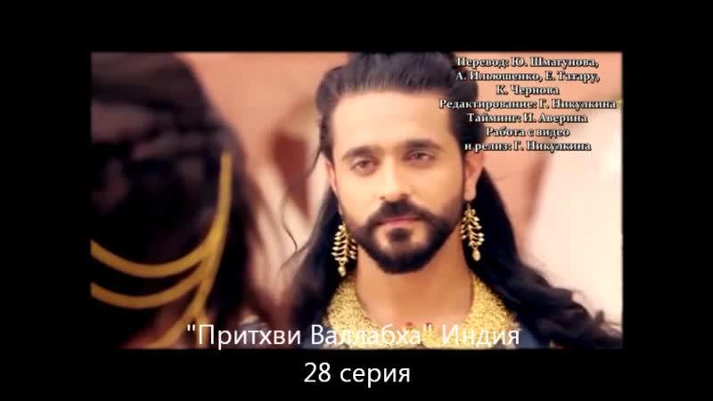 28 Ашиш Шарма и Сонарика Бхадия в сериале Притхви Валлабха Индия 28 серия