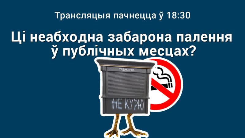 Дэбаты DысКУТ 11 верасня! Ці неабходна забарона палення ў публічных месцах? — 18:30