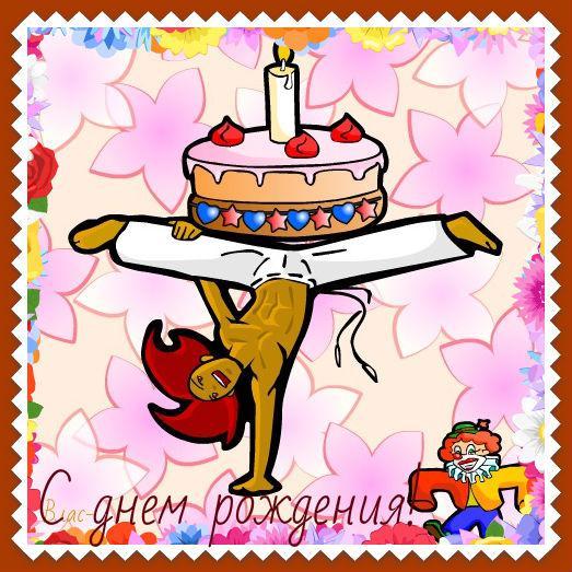 присоединяюсь к поздравлениям с днем рождения тренера