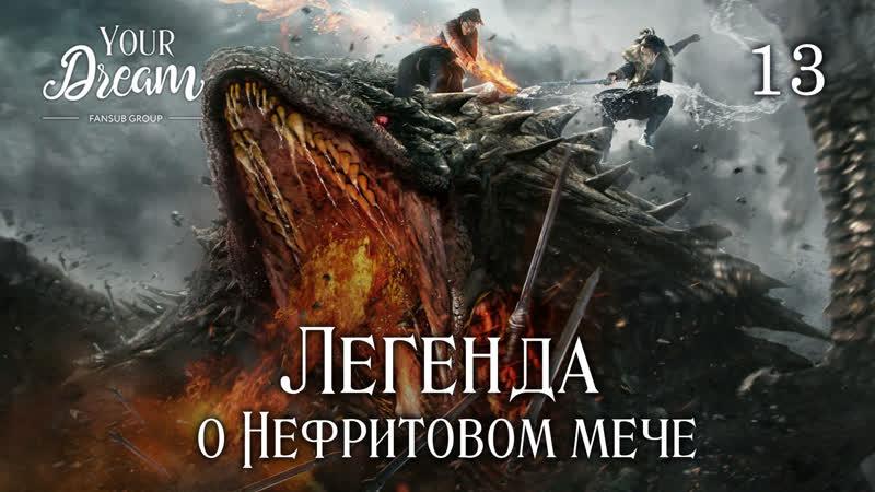 FSG YD Легенда о Нефритовом мече 13 65 рус.саб