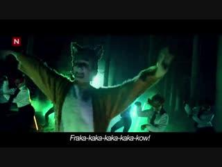Как говорит лисичка. Прикол! Ylvis - The Fox (What Does the Fox Say Клип, мода, хит, топ, лучшее, клип, слоненок, лис слон)
