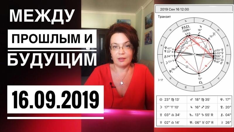 Между прошлым и будущим. Астропрогноз на 16.09.2019