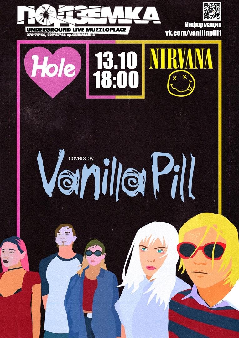 Афиша Ростов-на-Дону 13'10 Vanilla Pill / Rostov on Don