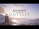 Прохождение Assassin's Creed Odyssey 5 Змеи в траве