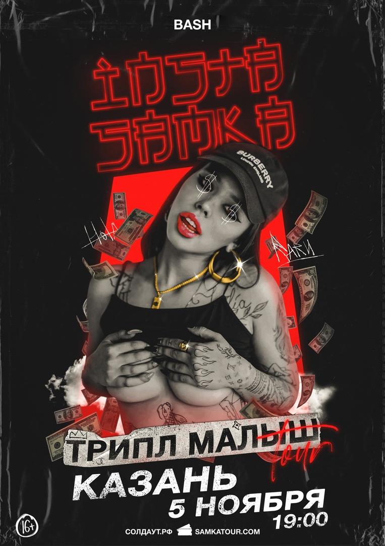 Афиша Казань INSTASAMKA / 05.11 / КАЗАНЬ BASH