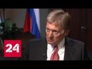 Песков Смоленков, которого называют американским шпионом, работал в Кремле - Россия 24