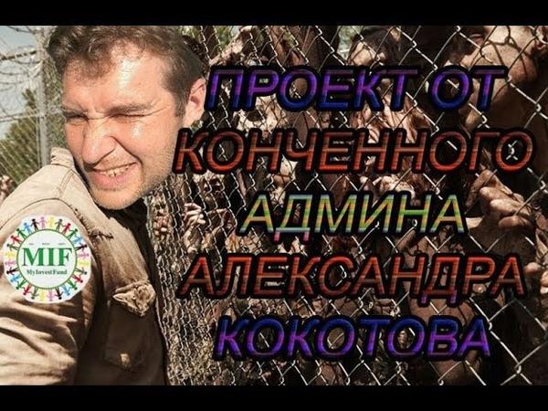 MiF финансовая пирамида с администратором Кокотовым