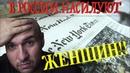 Раскрутка «закона о домашнем насилии» – информационная атака на семейные ценности в России. / Назар Илишев.