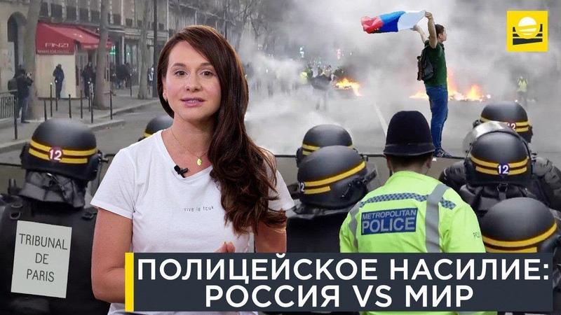 Как полиция разгоняет митинги в разных странах мира |14
