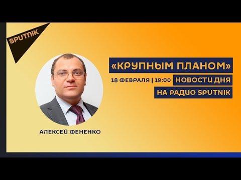 Крупным Планом 18 02 19 Главные события дня обсуждаем на радио Sputnik