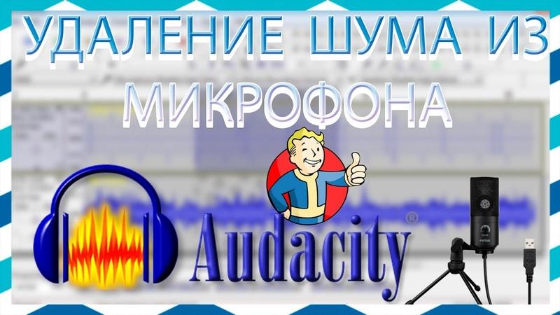 КАК УДАЛИТЬ ШУМ ИЗ МИКРОФОНА Audacity
