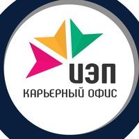 Логотип Карьерный офис / ИЭП