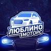 "СТО ""Люблино-Моторс"""