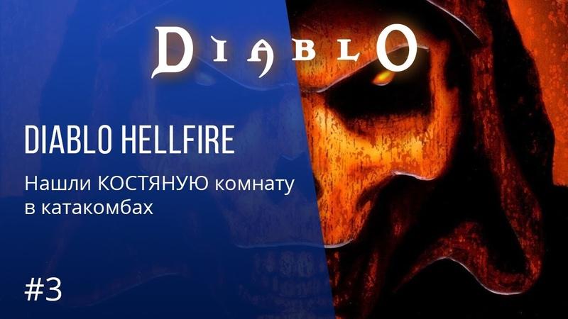 Diablo Hellfire - Костяная комната в катакомбах 3