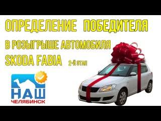 Прямая трансляция 2-го этапа определения победителя в Розыгрыше автомобиля Skoda Fabia!