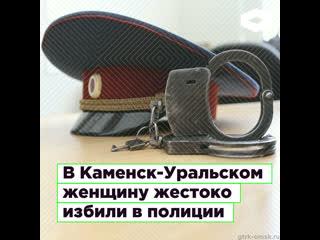 Полицейские избили жительницу Каменска-Уральського | ROMB