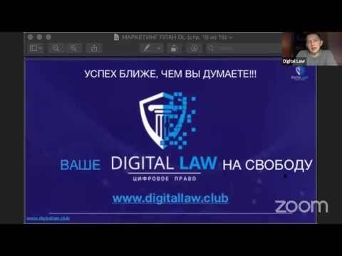 Маркетинг план DigitalLaw