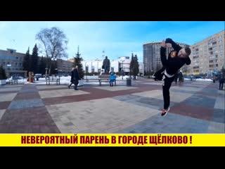 Невероятный парень в городе Щёлково!