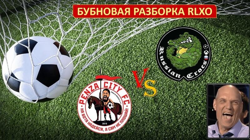 Бубновая разборка Penza City FC vs Russian Crocs