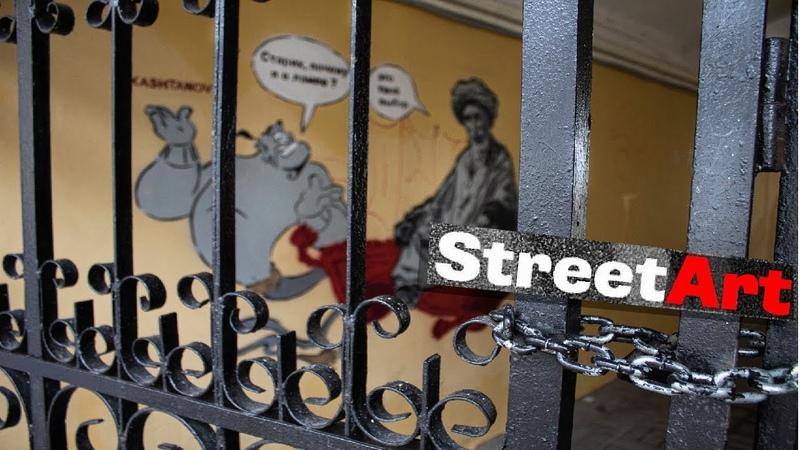 Стрит арт на центральной улице города Витебск.