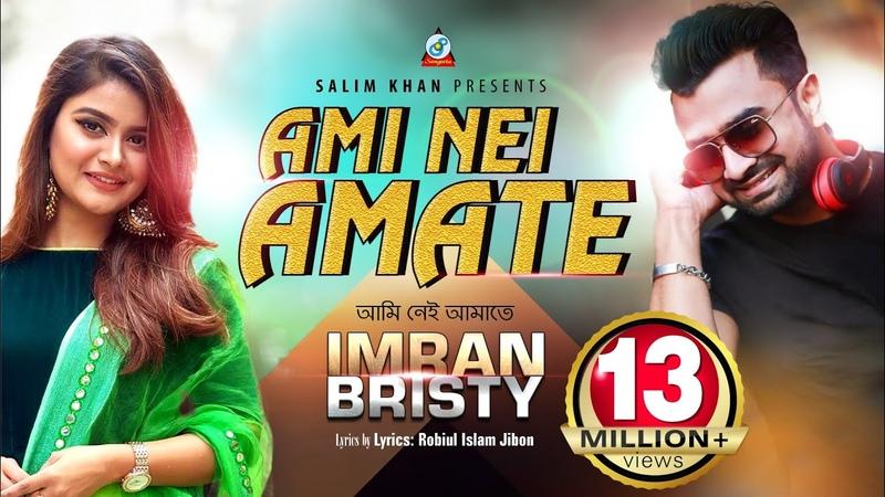 Imran Bristy Ami Nei Amate আমি নেই আমাতে Official Bangla Music Video 2015 Sangeeta