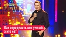 Все не так, как считают избиратели Порошенко - Валерий Жидков   Вечерний Квартал 2019