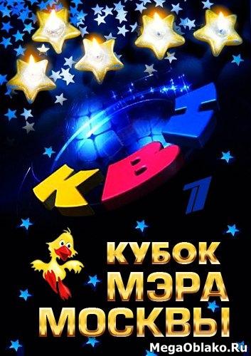 КВН-2019. Кубок мэра Москвы (Эфир от 16.11.2019) / 2019 / РУ / HDTVRip + HDTV (1080i)