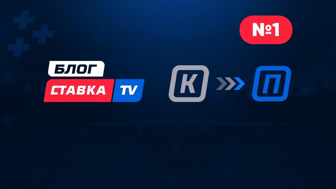"""Блог СТАВКА TV #1. Как """"капперу"""" быстрее стать """"профи""""?"""