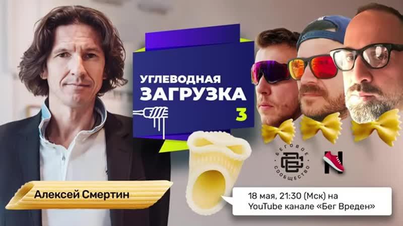Алексей Смертин_ Как совмещать алкоголь и бег