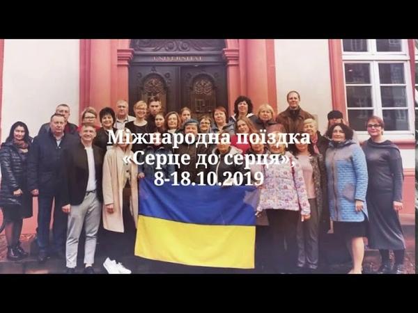 Поїздка «Серце до серця», 8-18 жовтня 2019 року до Чехії, Німеччини, Франції, Австрії та Словаччини
