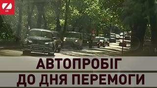 У Києві відбувся автопробіг до Дня перемоги над нацизмом