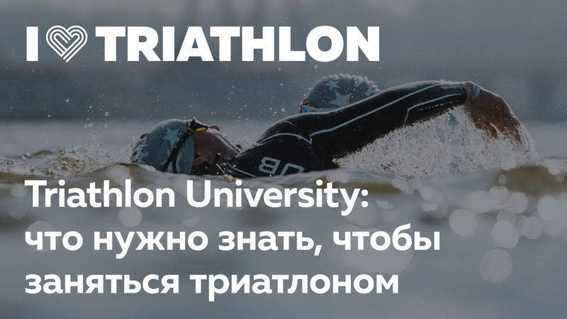 Triathlon University: 1001 вопрос новичка о триатлоне. Максим Журило и Сергей Макеенков