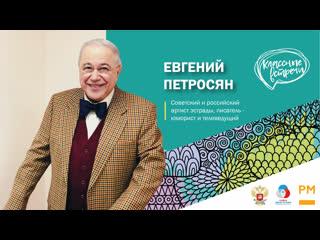 """""""Классная Встреча"""" с Евгением Петросяном"""