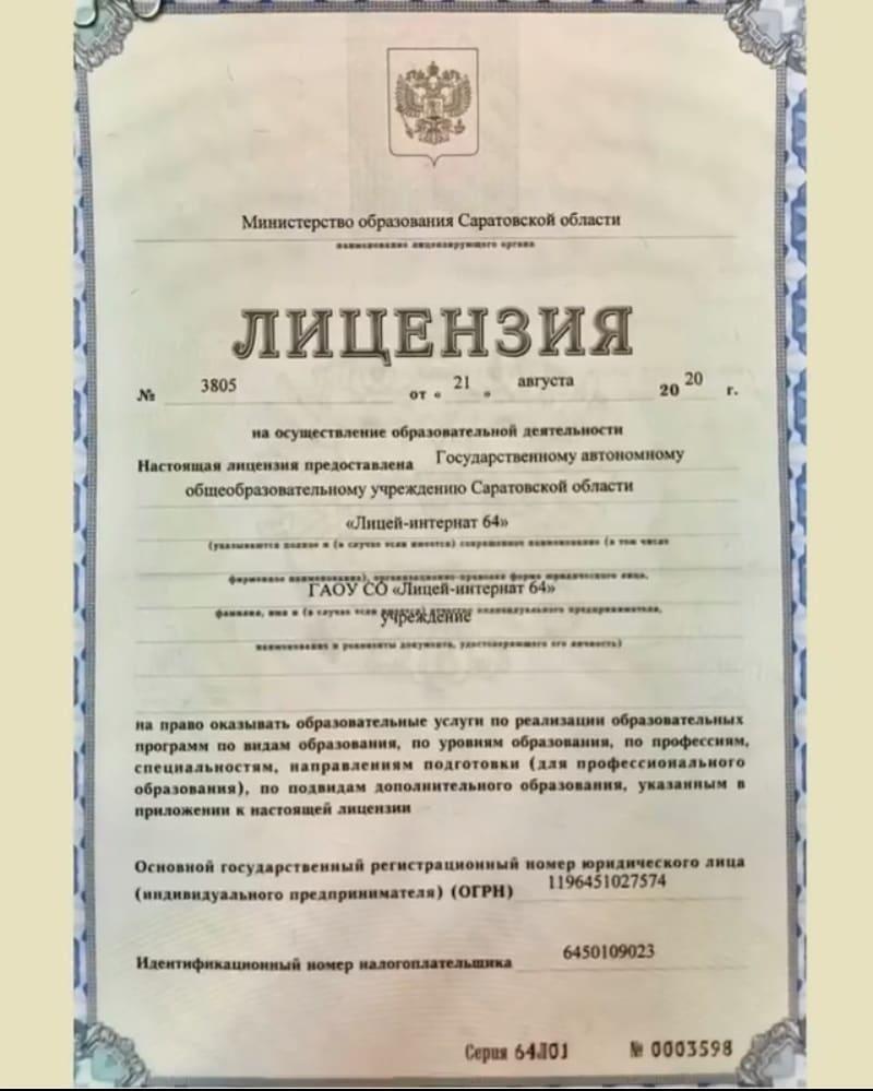 Предуниверсарий «Лицей-интернат 64» получил лицензию на осуществление образовательной деятельности